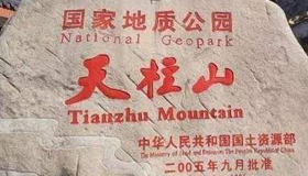 中国天然氧吧-天柱山